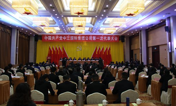 The First Party Congress of the Communist Party of China Zhongjiang International Group was Held Successfully