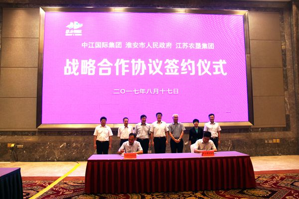 Zhongjiang International Group Signs Strategic Cooperation Agreement with Huaian City Government